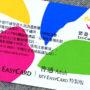 【台湾】台北で悠遊カードを使ってみた。