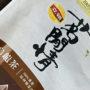 【食レポ】100%高山烏龍茶「台湾リプトンの茗閒情」台湾